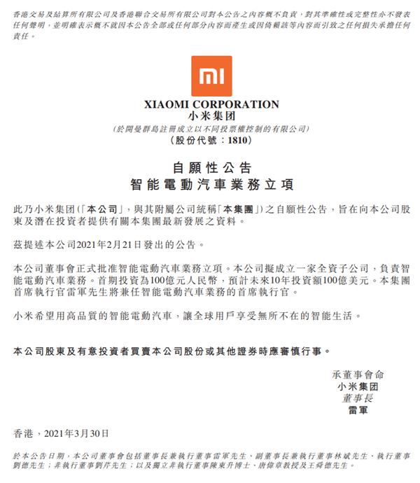 Xiaomi-Car.png